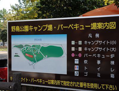 秋の大バーベキューパーティーin野島公園