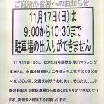 ☆多摩川でバーベキューを予定の方へ☆