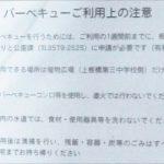 ☆ 板橋平和公園 バーベキュー情報 ☆