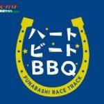 船橋ケイバ ハートビートBBQ 予約開始!