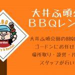 大井ふ頭公園BBQ