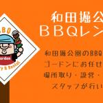 和田掘公園BBQレンタル&鎌倉