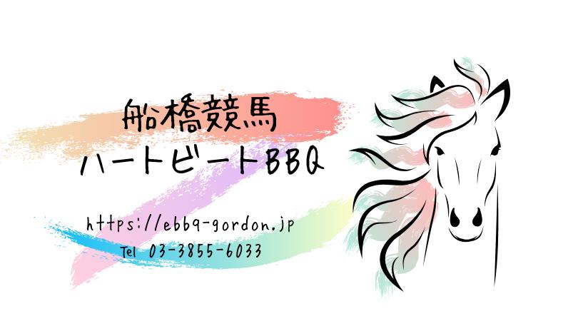 船橋競馬BBQ!8月営業日のお知らせ♡