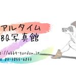 本日のバーベキュー♡
