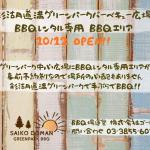 彩湖道満グリーンパークにレンタル専用BBQエリアOPEN!!
