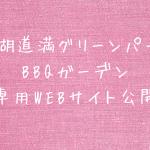 彩湖道満グリーンパークバーベキューレンタル専用エリア予約受付開始!!
