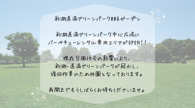 彩湖道満グリーンパークBBQ