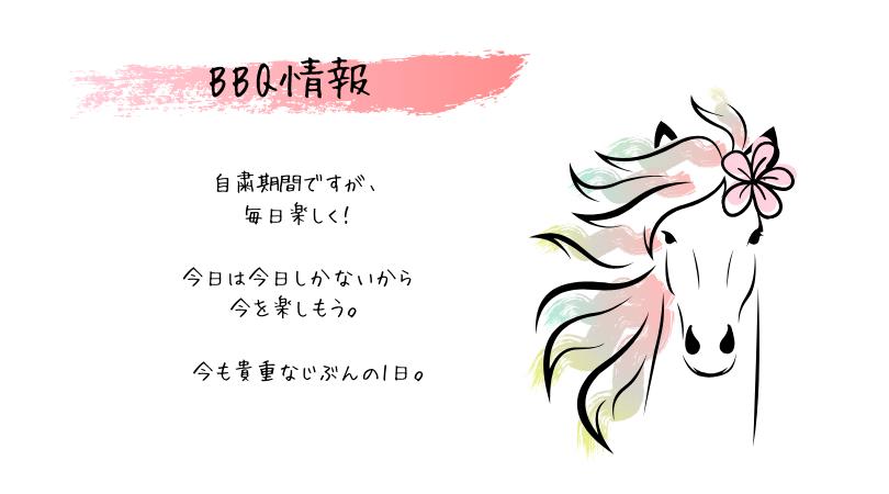 BBQ情報♡