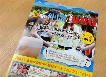 バーベキューレンタル ゴードン こてつブログ-浦安市総合公園 バーベキューレンタル
